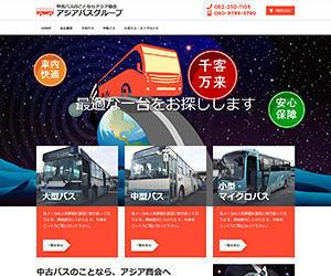 制作実績:アジア商会 オフィシャルサイト
