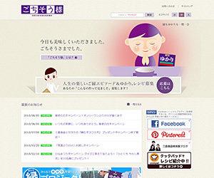 制作実績:三島食品株式会社 コミュニティサイト