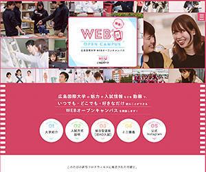 制作実績:広島国際大学 WEBオープンキャンパス