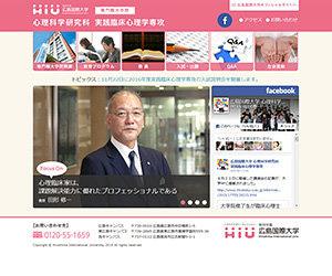 制作実績:広島国際大学 心理科学研究科 実践臨床心理学専攻 特設サイト