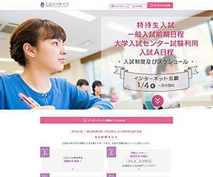 制作実績:広島女学院大学 入試情報ランディングページ