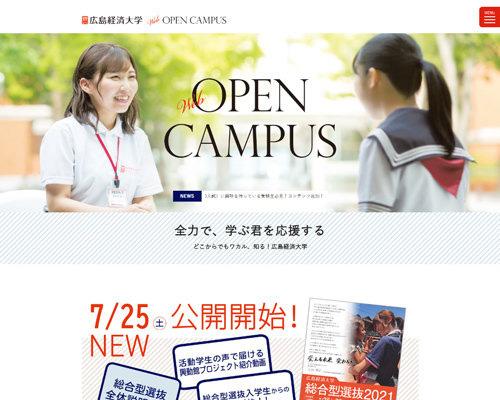 制作実績:広島経済大学 WEBオープンキャンパス
