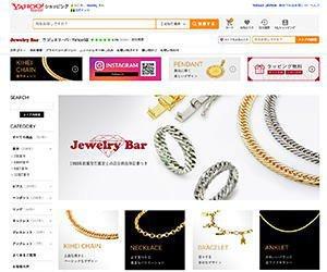 制作実績:Jewelry Bar(ジュエリーバー)Yahoo!ショッピング 新ストアデザイン対応