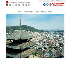 制作実績:日本遺産尾道市公式WEBサイト