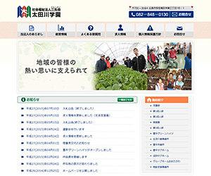 制作実績:社会福祉法人三矢会 太田川学園 公式サイト