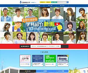 制作実績:広島修道大学入試情報サイト