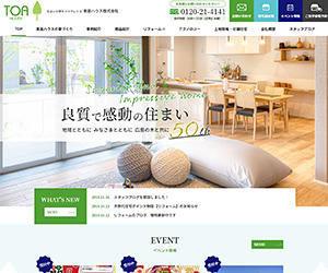 制作実績:東亜ハウス株式会社 公式サイト