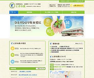 制作実績:広島県リハビリテーション協会 ときわ呉 公式サイト