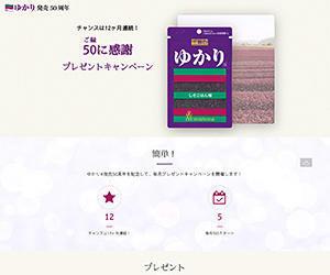 制作実績:三島食品株式会社 ゆかり®発売50周年キャンペーン